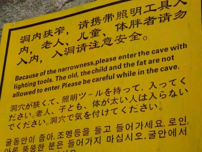 Wise words of warning from the Chinese!