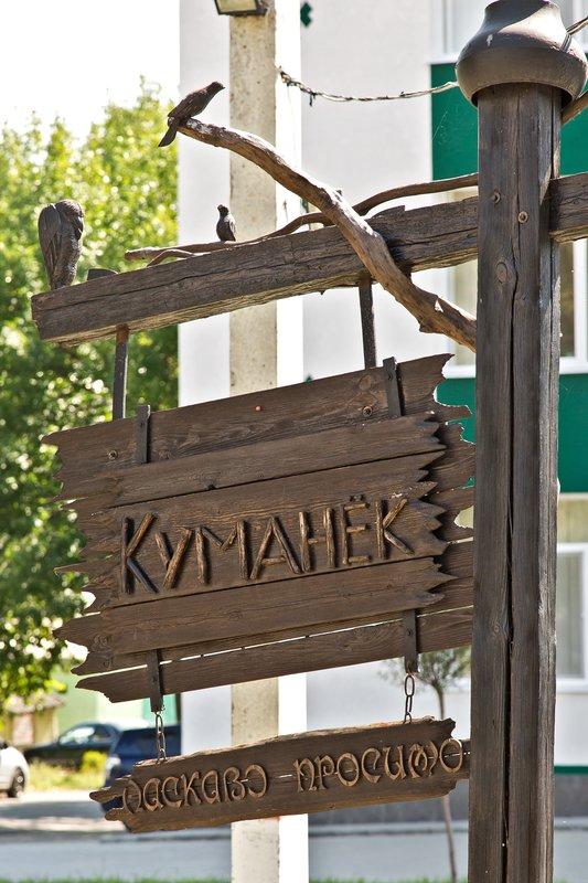 large_Kumanjok_Restaurant.jpg