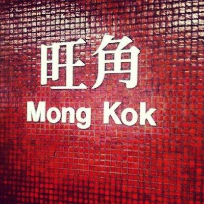 HK_mob_mongkok_station.jpg