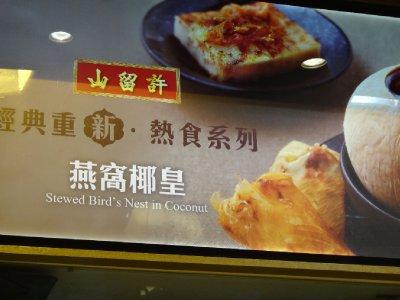 HK_sony_food_birdsnest.jpg