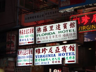 HK_sony_hotelbythehour.jpg