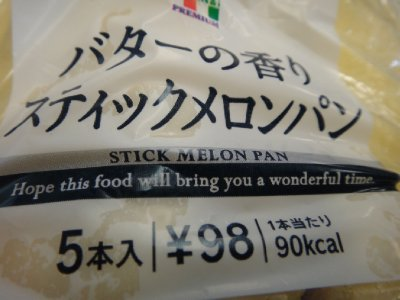 Japan_Sony_melonslices.jpg