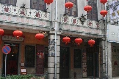 Macau_slr_pawnshopmuseum.jpg