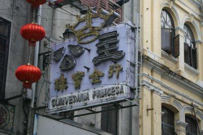 Macau_slr_street.jpg