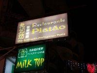 Macau_sony_portugese.jpg