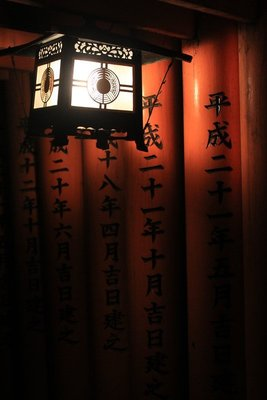 Inari lamp 1