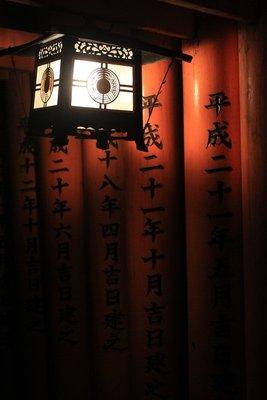 Inari lamp 1