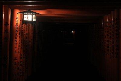 Inari Lamp 2