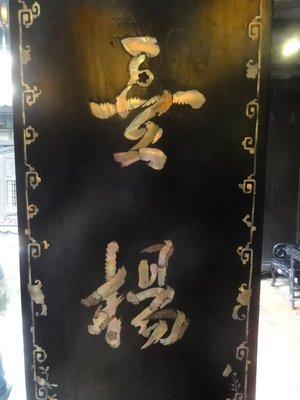 Beautiful inlaid panels with Chinese characters made with bird designs