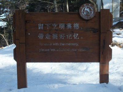 Sign on Mount Huangshan, China