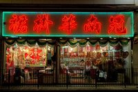 Chinese Traditional Bridal Gown Shop