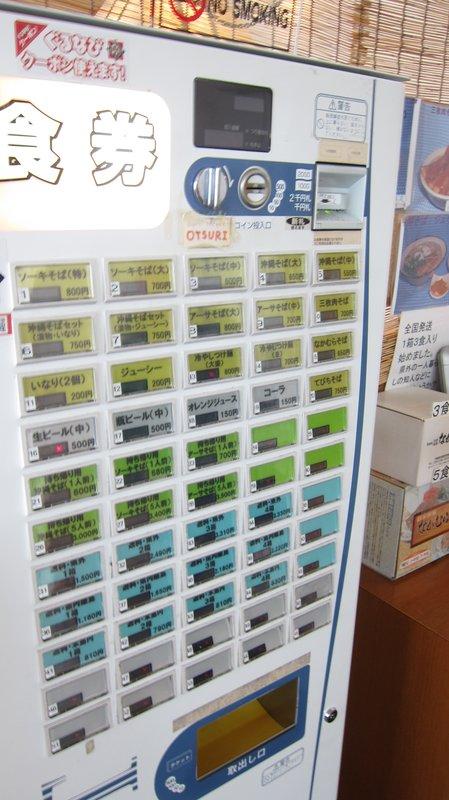 沖繩拉面 食券販賣機