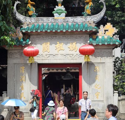 Entance to A Ma Temple