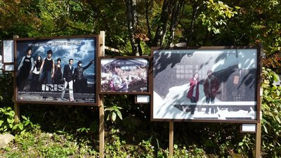 Movie billboard at Tsurunoyu Hot Springs