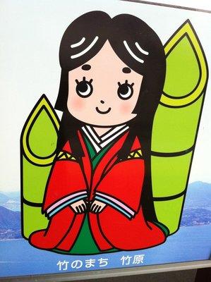 "Kaguyahime (""Shining Princess""), Takehara Mascot"