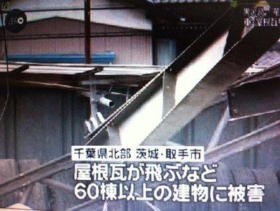 Toride_Tornado_.jpg