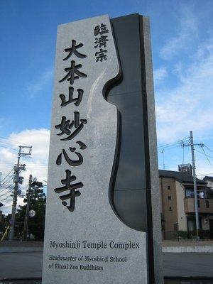 Japan Month 1 391