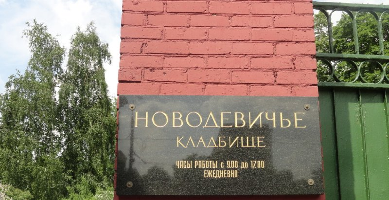 Moscow Cemetary Sign