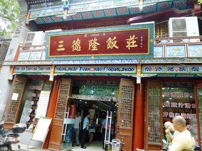 The Muslim Restaurant in Muslim Street, Xi'an serving unbelievably tasty food.