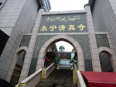 Yom Ning Mosque in Kunming 221013 (4)