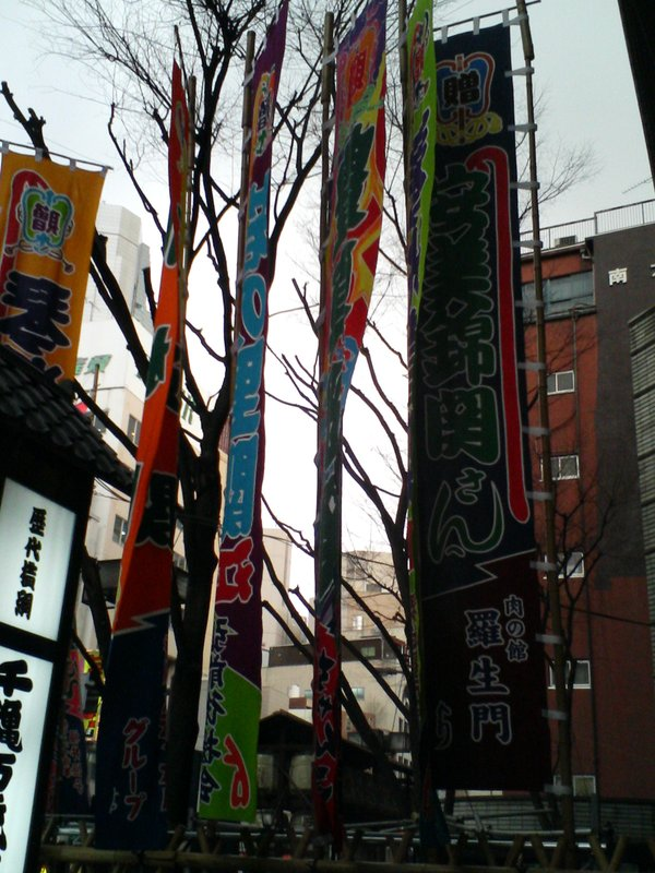 Sumo Banners