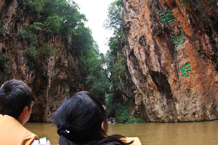Jiuxiang Gorge