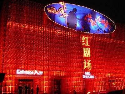 Kung Fu Theater Beijing