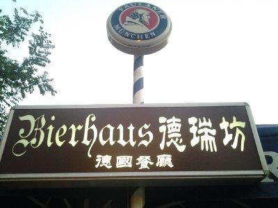 Xian Bierhaus