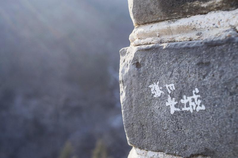 large_Great_Wall_Grafitti.png