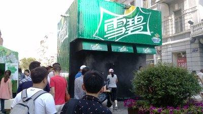 Giant Sprite Machine