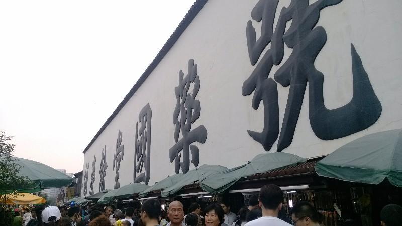 Qingfehang Ancient Street 2