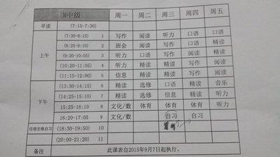 china_school_schedule.jpg