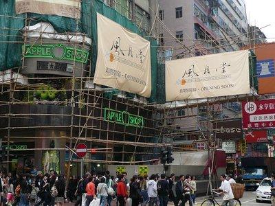 HK - Bamboo Scaffold