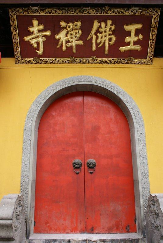 Front door, Jade Buddha Temple, Shanghai