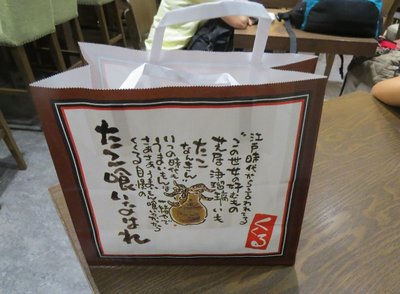 Takoyaki came in a cute bag!