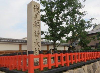 Fushimi Inari Taisha (a shrine in Kyoto). I really enjoyed this shrine... I loved all of the foxes!