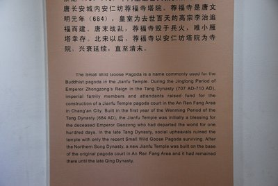 History of Small Goose Pagoda
