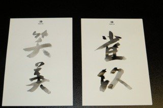 Jack and Amy's names in kanji