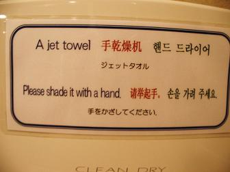 Hakodate - Another curious sign (also on a toilet)