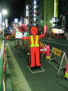 Tokyo - Electronic Roadwork man