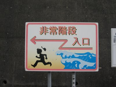 Nera, Izu peninsula - Tsunami sign