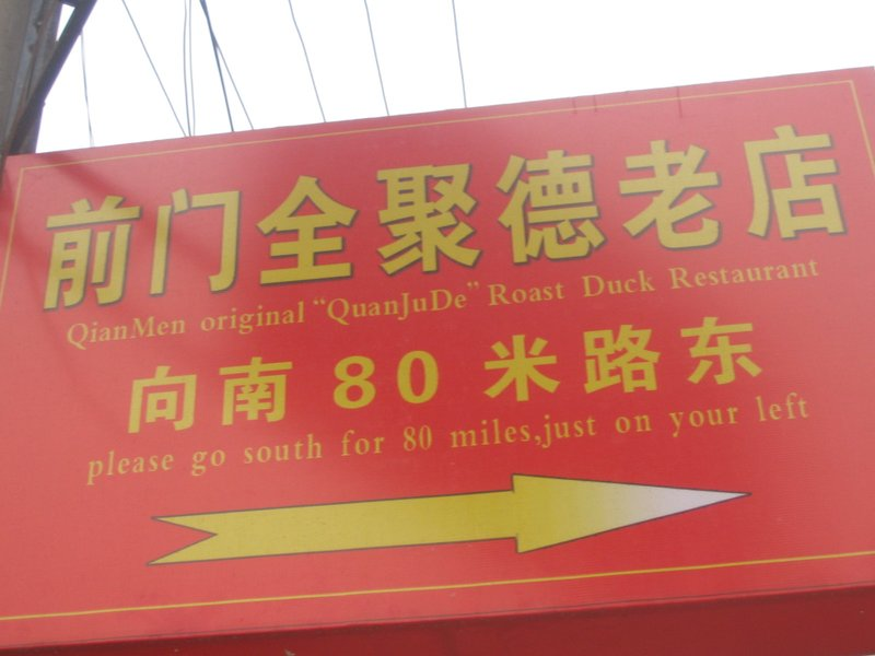 Beijing - Sign near Qianmen. Metres, Miles. Same thing really...