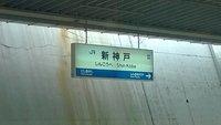 4_Shin_Kobe_Station.jpg