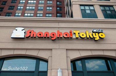 shanghai_tokyo_cafe.jpg