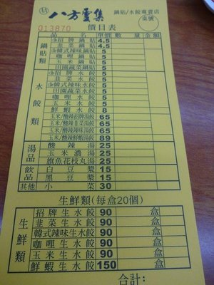 Order Form for restaurant serving pot stickers and soup, takes a while to decipher