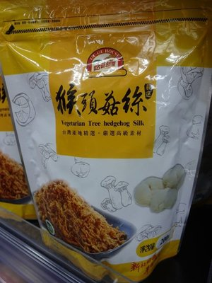 Vegetarian Tree Hedgehog Silk, one of the many snacks you can find in a 7-Eleven, Tainan