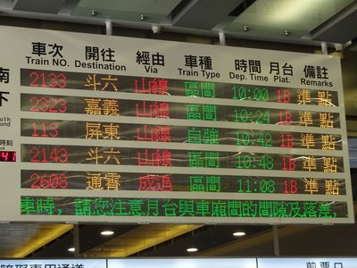 Taichung Railway Message Board, which platform is it for Changhua?