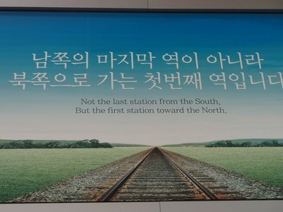 It's not the last station from the South, but the first station to the North
