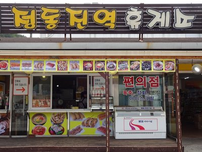 Snack food restaurant serving ddeokbokki, gimbap and twigim