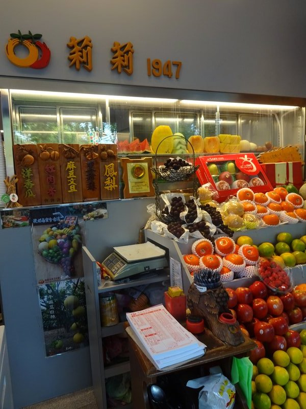 Oldest Shaved Ice Shop in Taiwan established in 1947, Tainan